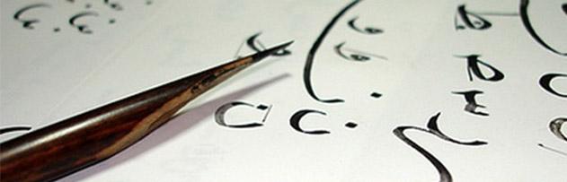 Arapça öğrenmek her Müslümana farz mıdır?