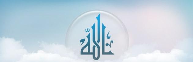 Allah, kâinatı yaratmadan önce ne yapıyordu?