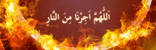 """""""Allahümme ecirna minennar,"""" ne demektir?"""