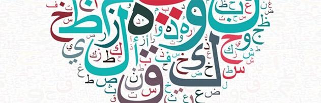 Arap harfleri latinceye çevrilince, deccali bekleyin sözünün kaynağı nedir?