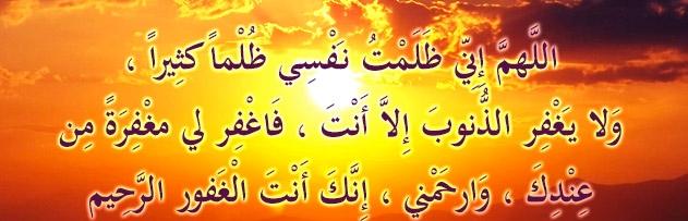 Hz. Ebu Bekir'in namazda okuyayım dediği dua hangisidir?