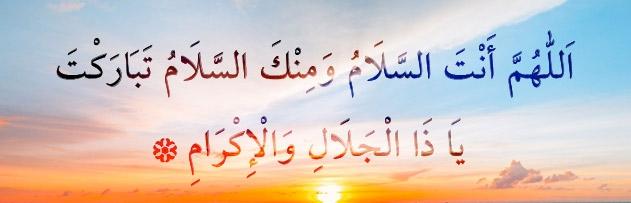 """Namazdan sonra """"Allahümme entesselam ve-minkesselam tebarekte ya zelcelal-i vel-ikram"""" demenin hükmü nedir?"""