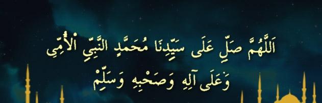Teravihte selamdan sonra okunan salavatın manası nedir? Bu salavatı getirmek bid'at mıdır?