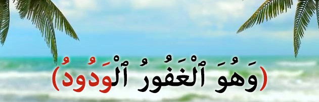 """""""Ya Vedud"""" duası nasıl bir duadır, Vedud ismi Kur'an'da geçiyor mu?"""
